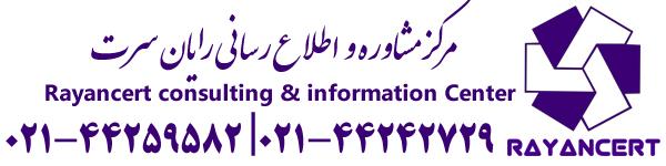 گواهینامه ایزو | اخذ ایزو | دریافت ISO | گواهی HSE | گواهی CE